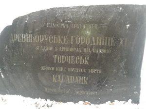 Кагарлик-Торчеськ
