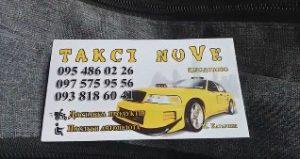 Таксі Кагарлик